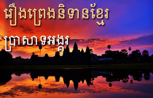 angkor_wat-