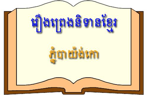 ba_yong_kor