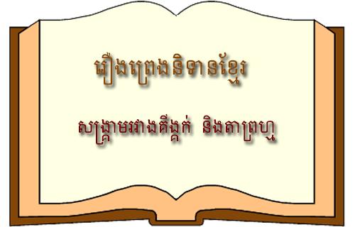 kenh_krk