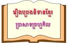 promkel_temple